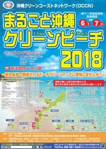 まるごと沖縄クリーンビーチ2018